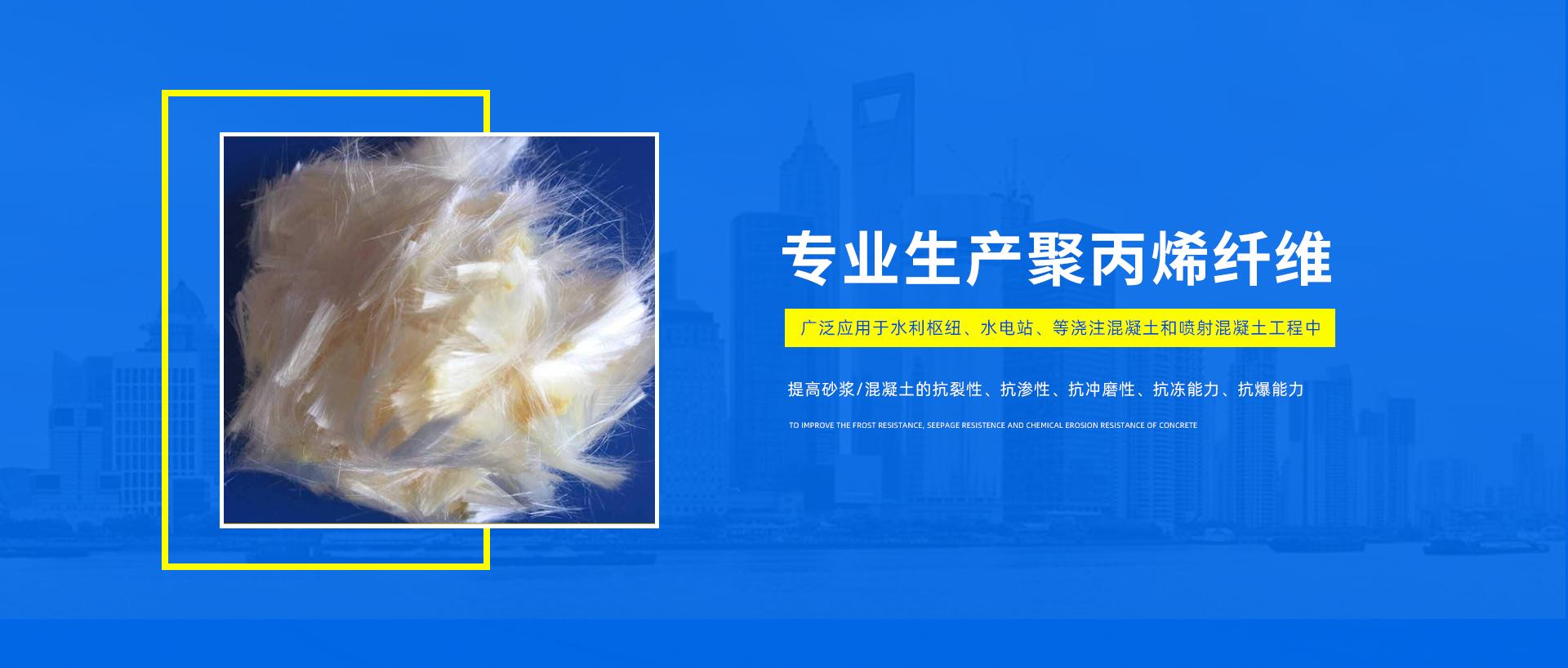 聚丙烯纤维生产厂家